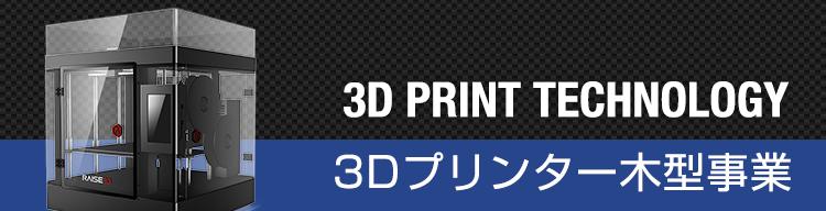 3Dプリンター事業